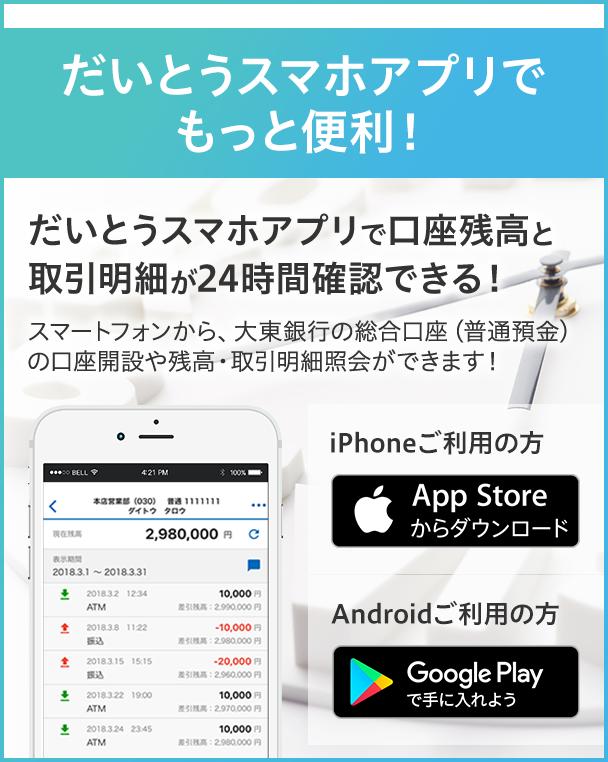 だいとうスマホアプリでもっと便利!