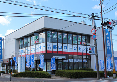郡山ローンセンター(鶴見坦支店内)
