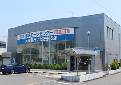 いわきローンセンター(いわき東支店内)