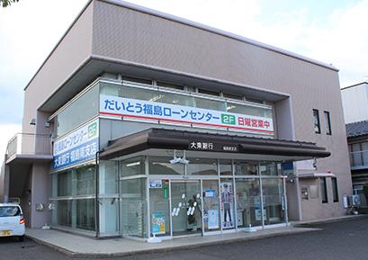 福島ローンセンター(福島南支店内)