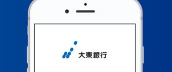 だいとうスマホアプリ